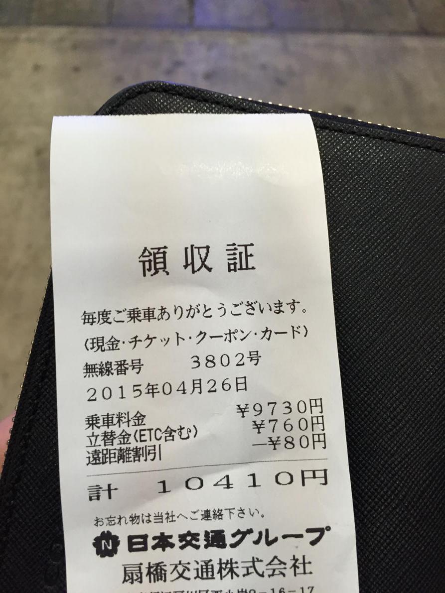 遅刻してタクシーで幕張に行った結果がこちらです http://t.co/icduz0qrtT