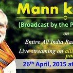प्रधानमंत्री नरेन्द्र मोदी आज आकाशवाणी पर मन की बात कार्यक्रम में अपने विचारों को साझा करेंगे। #MannKiBaat #PMonAIR http://t.co/hV8OaSzkhj
