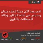 الامن يبدأ الأن حملة لاخلاء ميدان رمسيس من الباعة الجائلين وازالة الاشغالات بالطريق #Bey2ollak http://t.co/blg5pE3my9