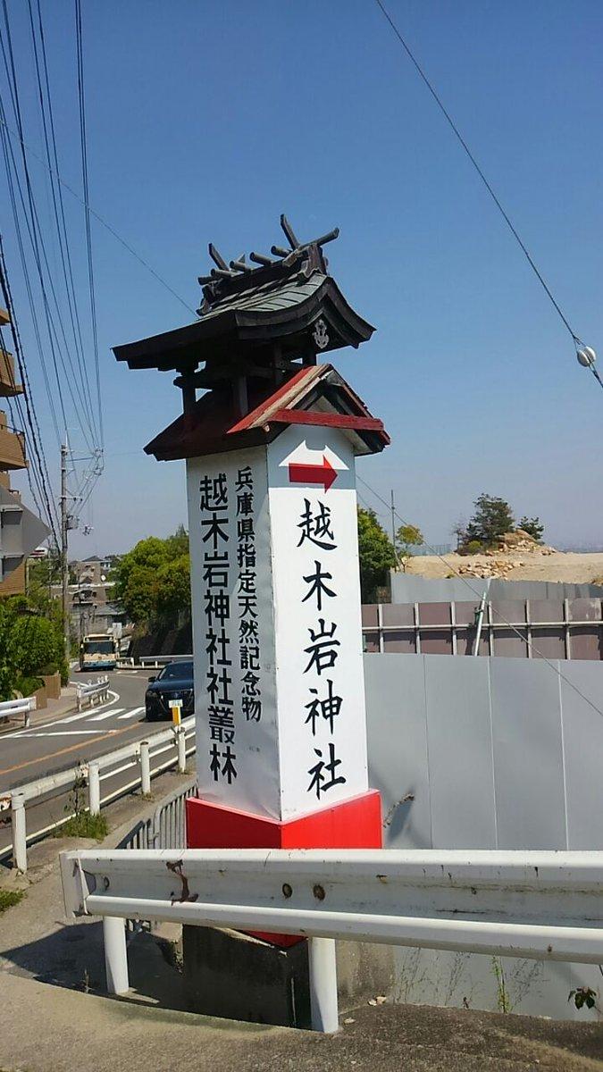 夙川学院短大に越木岩神社が学校だからと一部の土地を売ったら、まさかの経営難でマンションが建設される事になり、写真でも見える巨岩=神聖な盤座(いわくら)が破壊される危機に。署名受付中http://t.co/XpkRV9DbSn http://t.co/uUu2xvlPjJ