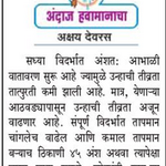 #Nagpur Time for more heating! Maximum temperatures will be rising in this week in Vidarbha, 45C/above expected. http://t.co/qsCWwrodpU