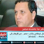 """#جمال_غيطاس يكتب: #مصر ..من #الإرهاب إلى #الاستبداد .. """"رايح جاى"""" التفاصيل http://t.co/X4pqLa1R4k #مصر #egypt http://t.co/XbQjGfBl0G"""