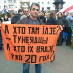 Выдатнейшы плакат пра дармаедаў)  Хто іх вядзе 20 год?) #26krasavika http://t.co/5wL0q4hUvh