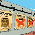 كاريكاتير ???? #جدار_الخونة #السعودية #السعودية_تحبط_عملية_إرهابية #نواف_شريف_العنزي #نواف_العنزي - http://t.co/LuDhIck0fY