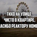 26 апреля 1986 года произошла крупнейшая ядерная техногенная катастрофа в мире – авария на Чернобыльской АЭС http://t.co/HVOHoMD1uH