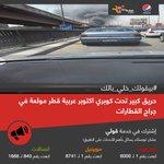 حريق كبير تحت كوبري اكتوبر عربية قطر مولعة في جراج القطارات #Bey2ollak http://t.co/GCAwxiHzZT