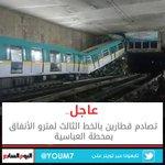#اليوم_السابع تصادم قطارين بالخط الثالث لمترو الأنفاق بمحطة #العباسية http://t.co/hPbaWy3IZQ #مصر #أخبار #egypt http://t.co/uKz070cj4Q