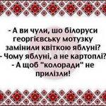 """В Украине уже сочинили анекдот про белорусский """"Цветок Великой Победы"""" :). Добрый такой анекдот :). http://t.co/QthbYOeU3n"""