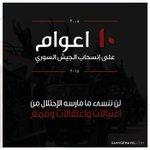 ٢٦ نيسان ٢٠٠٥ عشر سنوات على إنسحاب جيش الإحتلال السوري من الأراضي اللبنانية. http://t.co/Qm4GzDpujW