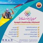 يتضمن مهرجان الرياضات البحرية العديد من المنافسات والمسابقات اليومية #مهرجان_الرياضات_البحرية #الجبيل_بسمة #الجبيل http://t.co/pYQpx9PJKS