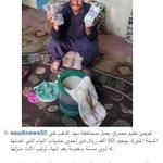 مقيم مصري أجره لا يتجاوز 10 ريالات، يعيد 50 ألفاً لذوي مسنة سعودي . #السعودية #المدينة #مصر - http://t.co/P1IUZedFeC