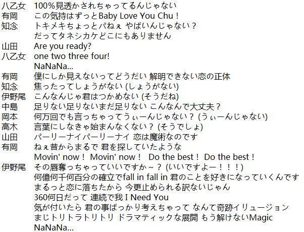 Hey!Say!JUMPの新曲、「我 I Need You」がこのサイトhttp://t.co/I62WIplWXSで聴けたから、歌詞フルで書き起こしてみました。歌詞カードが早く見たい!正しいパート割りも知りたい! http://t.co/ABGtr0h1uD