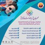 شاركونا الفعاليات اليومية في #مهرجان_الرياضات_البحرية #الجبيل_بسمة #الجبيل_الصناعية #الشرقية http://t.co/NOvCWgWqS7