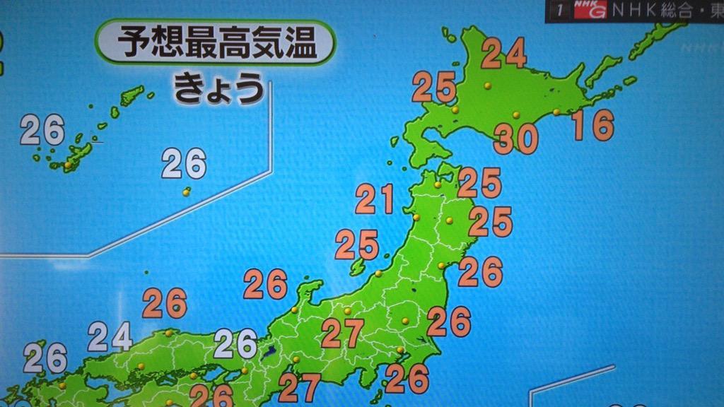二度見した!!!  今日の北海道・帯広の予想最高気温 30℃! http://t.co/ONfbLGFvXJ