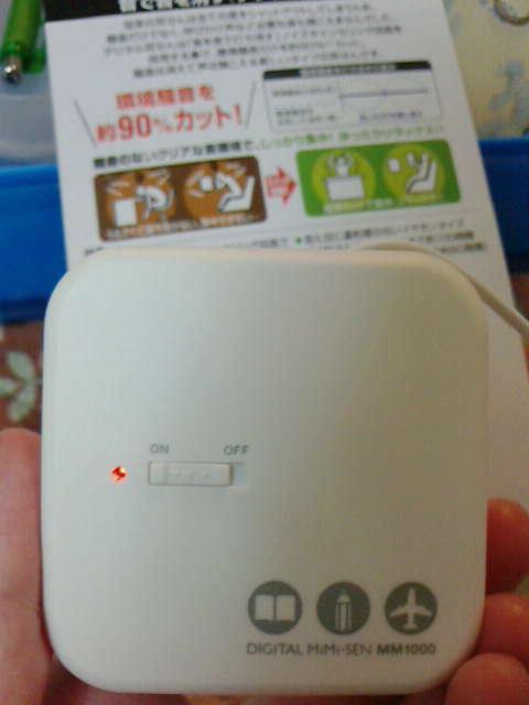 見た目は普通のイヤホンで、単4電池一個でよいんすが、気になる環境音すごい小さくなるよ!おらみたいな難聴は飲み会でも会話の後ろのザワザワとか声聞き取りにくい要因だから、今度飲み会でしてみよー! http://t.co/gttqVQxyfw