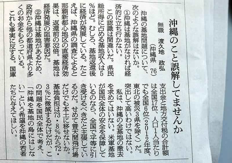 必読→きょうの朝日新聞。「声」より。沖縄のこと誤解していませんか。 http://t.co/ZTm6bS0Pe3