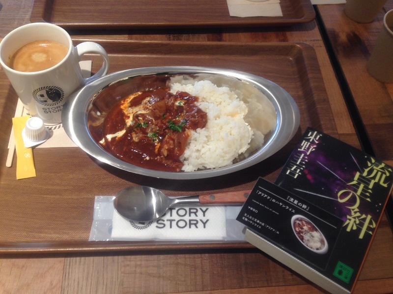 先日、小田急百貨店本館10階にOPENした「STORY STORY」。本×カフェ×雑貨『私』、編集空間。今日はそのカフェで、本にまつわるメニューのハヤシライスを食べてみました。カフェには、店内の本も3冊まで持ち込んで読めるんですよ。 http://t.co/tBxWAjlxmg