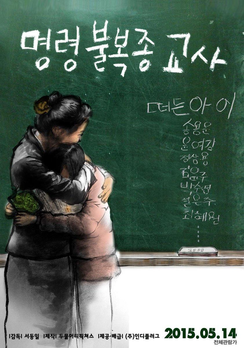 2008년, 전국 단위로 부활한 국가수준학업성취도평가(일명 일제고사)에 대한 자유를 주장했던 선생님들과 학생들의 이야기 <명령불복종 교사> 5월 14일 개봉합니다:-) http://t.co/r82INodtkL http://t.co/ESkYsswXns