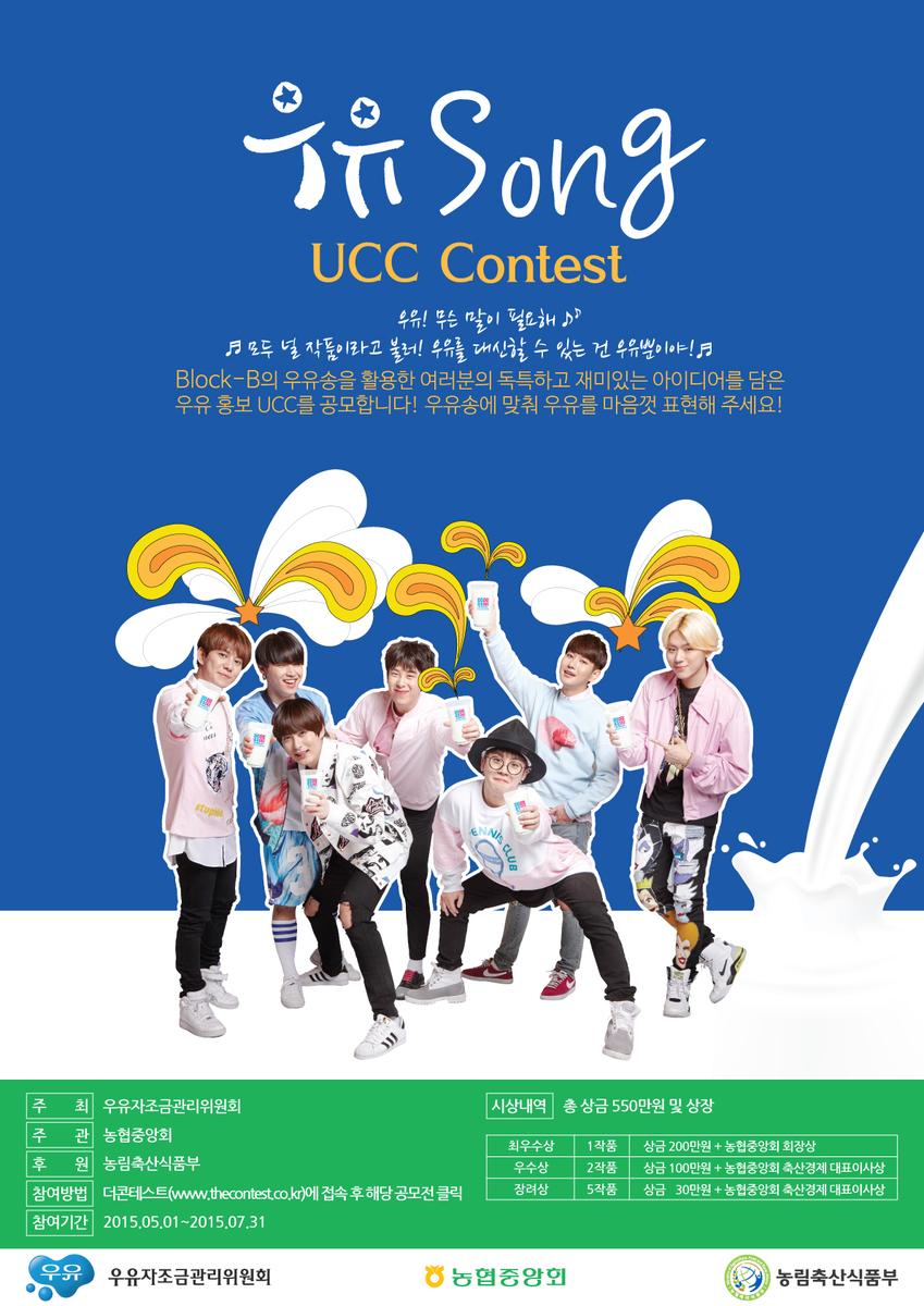 2015년 우유송 UCC Contest 더보기 http://t.co/0dit2fz9VL http://t.co/nXIr3IZhd8