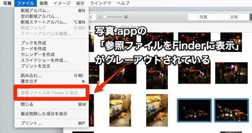 [Mac] 「写真.app」は頑なにオリジナルファイルを触らせてくれない http://t.co/tofndm9pTY / http://t.co/kXTjfuIfc9
