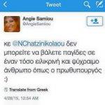 Πονάνε τα μάτια μας και τα μυαλά μας...#tsipras #enikos http://t.co/nmeA84KnBp