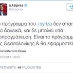 Κύριε @NChatzinikolaou για να ξέρετε: Το πρόγραμμα Σύριζα δεν θέλει νέα δανεικά και δεν μπαίνει υπό διαπραγμάτευση. http://t.co/aIsMMTGukB