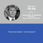 Мы решили вспомнить некоторые заявления Атамбаева на посту главы правительства. http://t.co/w39KAVO6sU http://t.co/pjxkYsqHbz