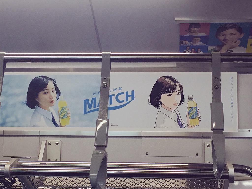 車内広告で江口寿史先生のイラストを見て、その洗練された清潔感に魅了される。 http://t.co/bUz5A1rxH4