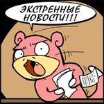 """Возможно, вы об этом уже знаете, но власти Москвы запретили комикс """"Маус"""" из-за свастики http://t.co/rmt4N93pcJ http://t.co/xbPUjtVQmF"""