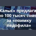 «Калыс» предлагает по 100 тысяч сомов за «поимку педофила» http://t.co/vQUgUYwd51 http://t.co/lebMYxb4If