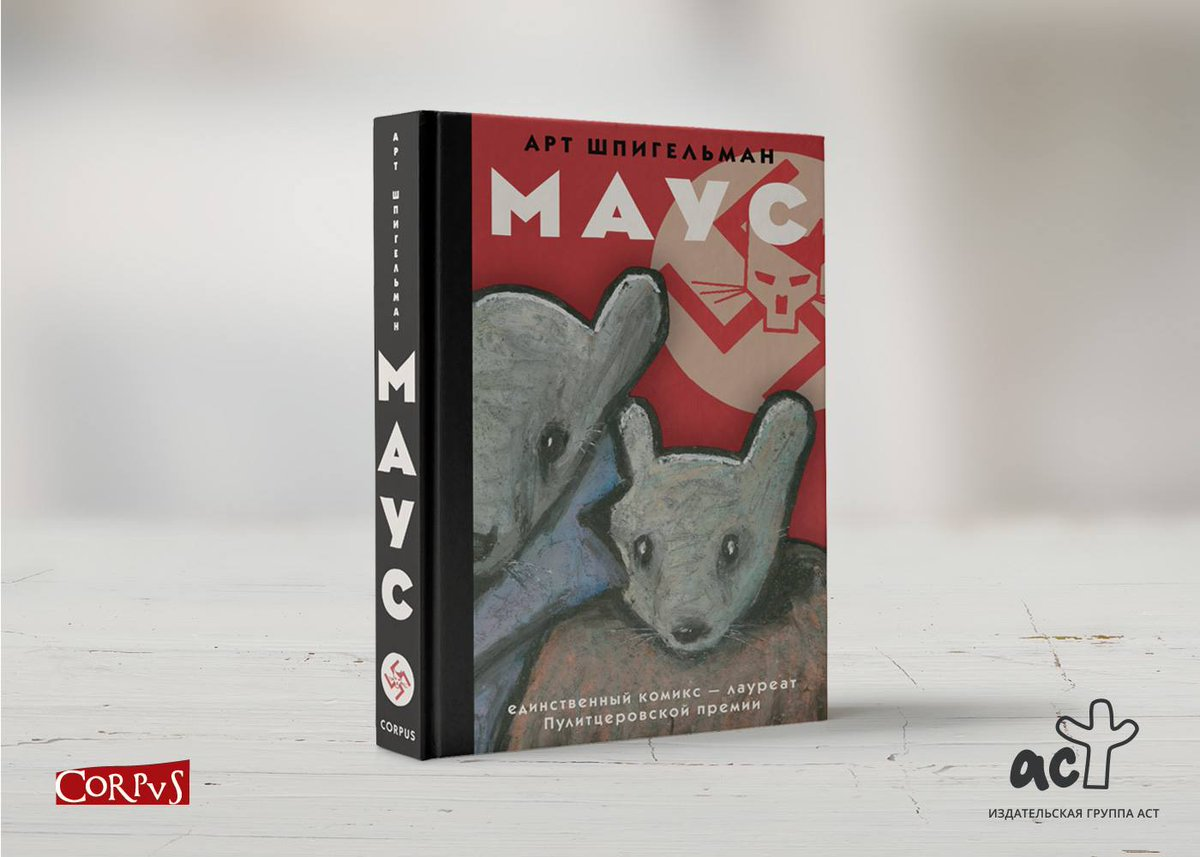 an analysis of the aesthetic style in art spiegelmans publication maus
