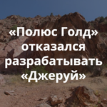 Крупнейший российский золотодобытчик отказался разрабатывать «Джеруй». Причины отказа внутри. http://t.co/46ovJT19Ed http://t.co/ttUZncLnc1