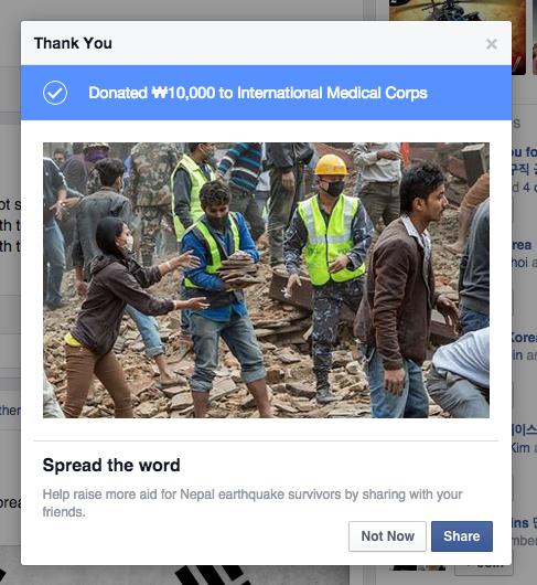 페북 알림을 보고 네팔에 만원을 기부했는데 백만원이 결제되었다... http://t.co/Y8ZGgX1TsG