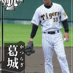 艦これで葛城と高波が実装されると聞いて、関西プロ野球ファンとして反応せざるを得ませんでした(違 #艦これ #npb http://t.co/v7pEcE5D3N