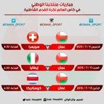 جدول مباريات منتخبنا الوطني في كأس العالم للكرة القدم الشاطئية في البرتغال 2015 #عمان #سويسرا #إيطاليا #كوستاريكا http://t.co/1ZVyNP45eR