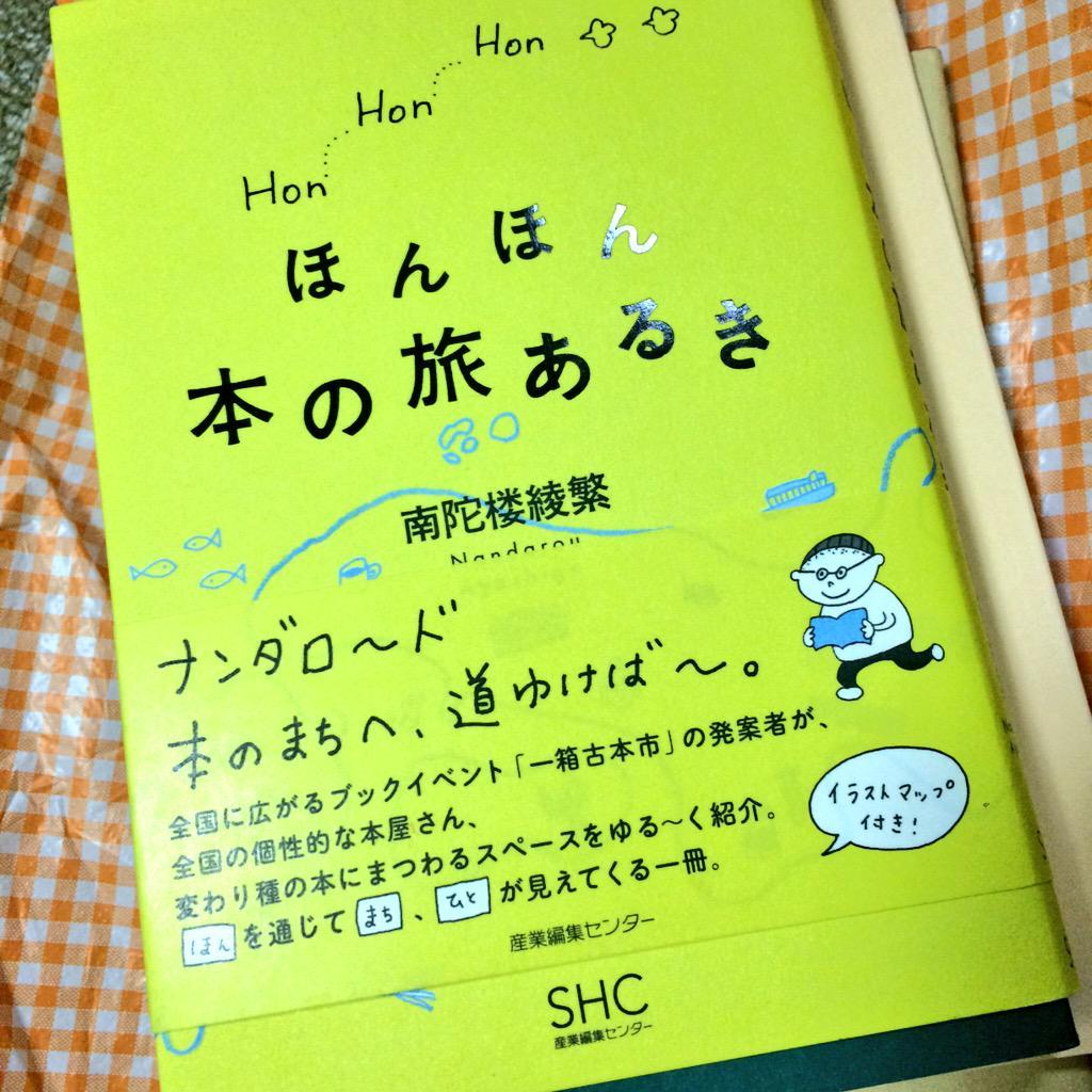 ブックデイ富山に来られてた南陀楼さんの新刊に去年の今頃のトークイベントの話があって、翌日京都のトークイベントにもいったよ、というくだりのわてを書いてくださってて、ちょっとうれしいです。 http://t.co/MlNd4DT5b9