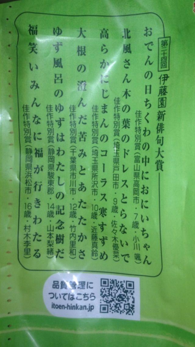 【伊藤園】この7歳が詠んだ俳句が意味不過ぎてワロ茶wwwwwwwwwwww  #ふぇー速 http://t.co/mcV5DyAmSi http://t.co/Vs154a0cjj