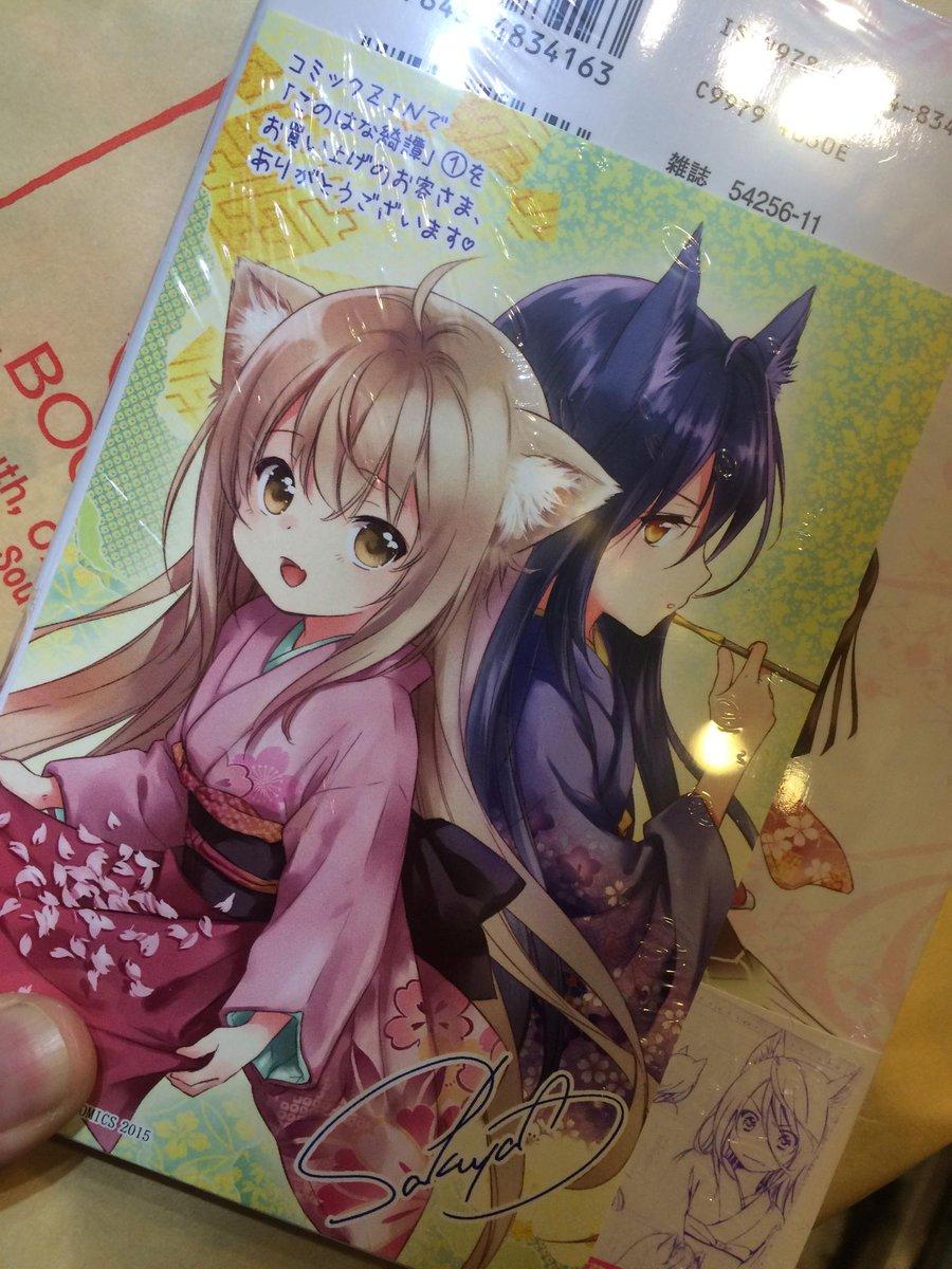 このはな綺譚1巻、アキバのZINで特典付きで再入荷してた! ので、買った! http://t.co/OYqQjhnOaN
