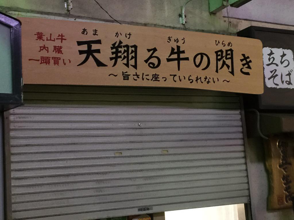 蒲田に変わった名の店が http://t.co/SGUza3n0su