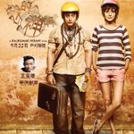 Here's the poster of #PK for China: http://t.co/WReheNHApu