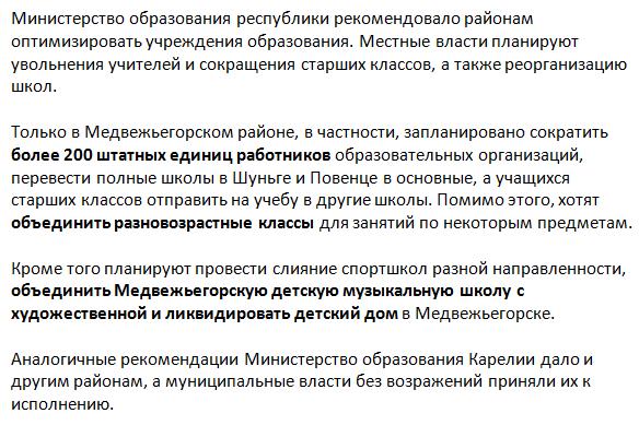 Школы Карелии ждет ликвидация, а учителей - сокращения. Вместо школ главстерх #Путин создаст 4 новых ракетных полка http://t.co/vu1Tldc1N5