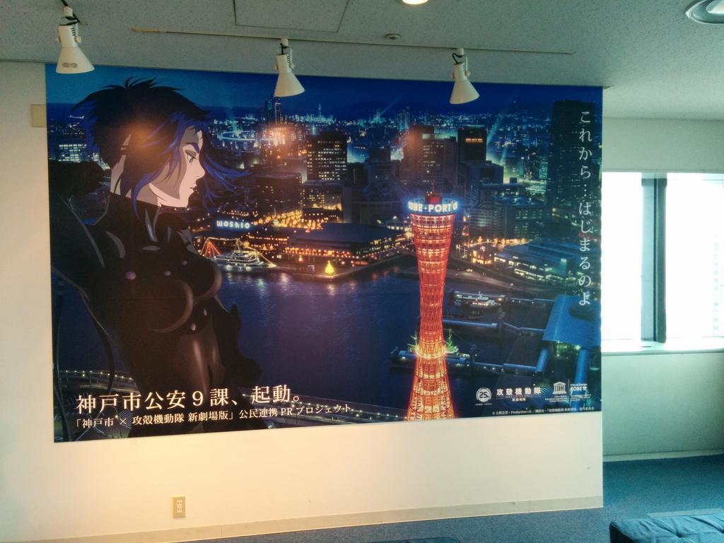神戸市役所1号館24階展望ロビーでは神戸市公安9課のキービジュアル特大パネルが展示中。イラストと実際の神戸市を同時に眺めることができます。 #kobekokaku #kokaku_a http://t.co/yGKYpBFi5A