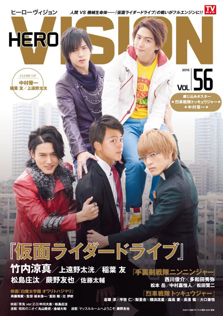 5/22(金)発売『HERO VISION VOL.56』の作業が終了しました。今号もたくさんの方にご協力いただき、ありがとうございます。 表紙は仮面ライダードライブより、竹内くん、上遠野くん、稲葉くん、松島くん、蕨野くんの集合です。 http://t.co/TYdMUlZiHJ