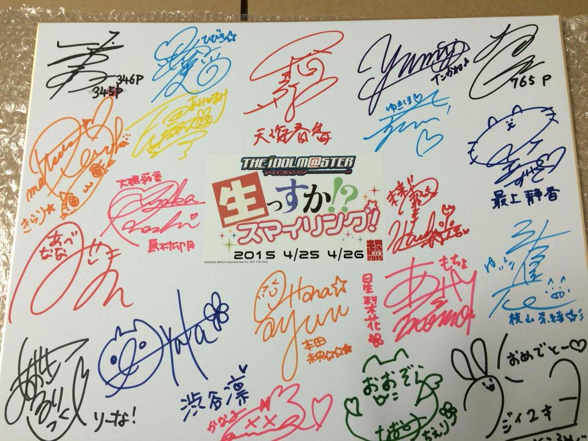 ニコニコイラコンの賞品が届いたんだけど…寄せ書きって…二日間全出演者ぁ!!? http://t.co/I7NNjLd7Rk