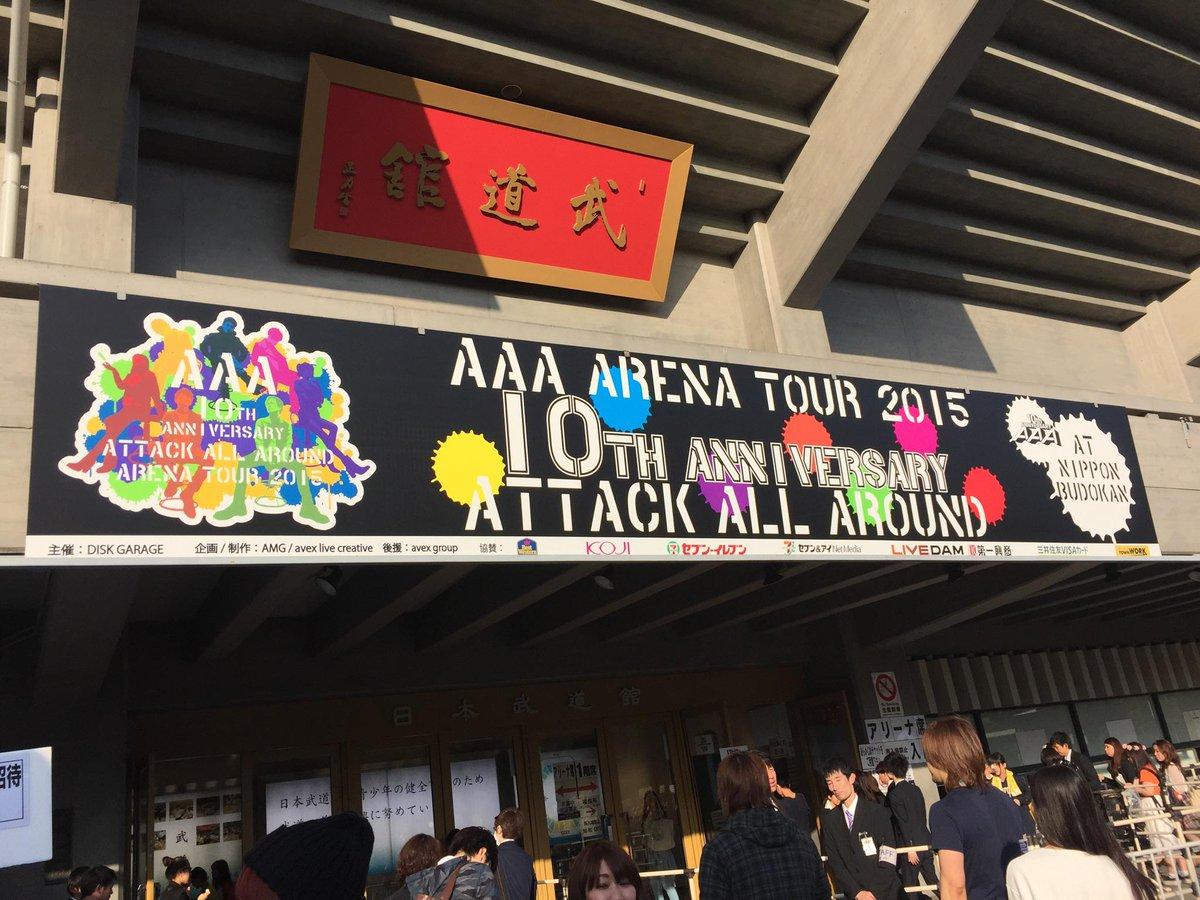 武道館行ってきました♡AAA〜♪ http://t.co/cxoaVRIO1J