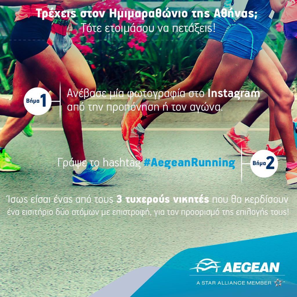 Τρέχεις στο Athina_Halfmar;Πάρε μέρος στον Instagram διαγωνισμό μας &