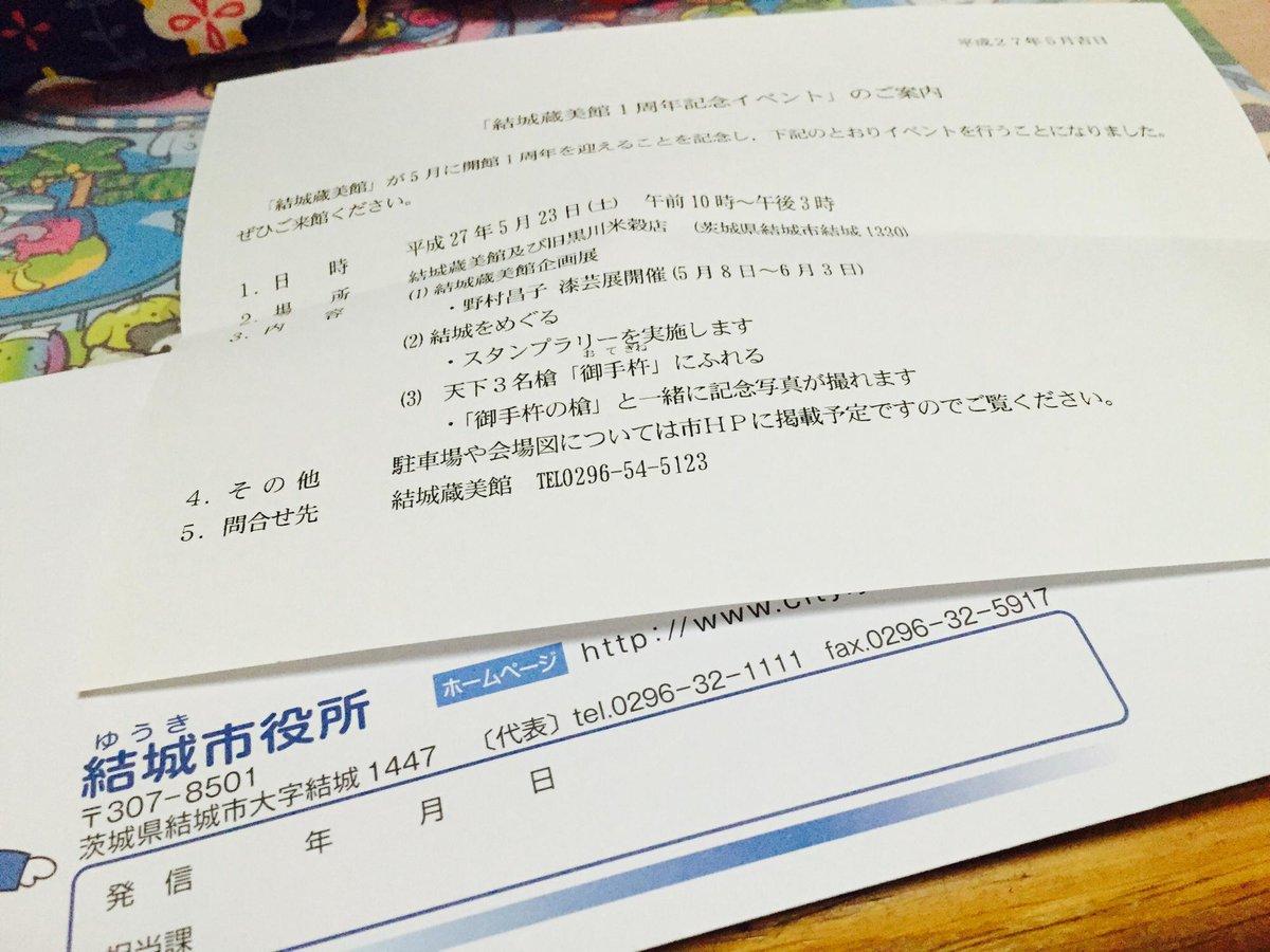 御手杵の件、結城市の方にご案内書類頂いてるのでご査収ください。5/23に御手杵と記念撮影はガチ情報ですのでご都合が合えばぜひご参加くださいませ〜 http://t.co/KF4x4S6vBR