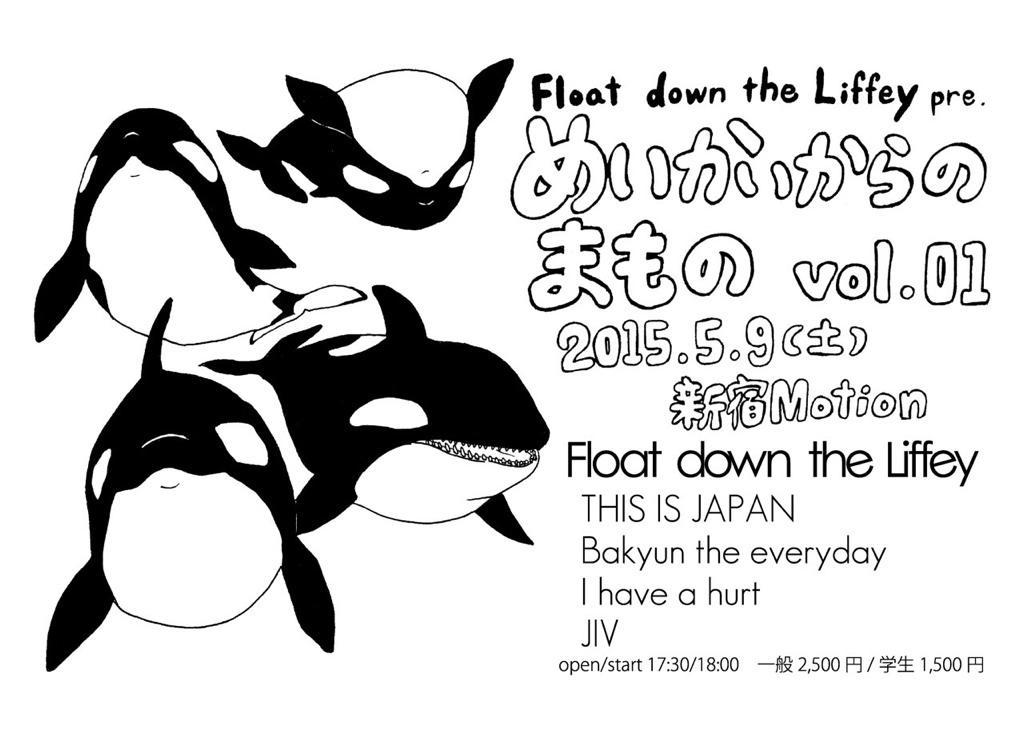 今週土曜日  「めいかいからのまものvol.01」 5/9土 新宿Motion 出演 Float down the Liffey THIS IS JAPAN I have a hurt Bakyun the everyday JIV http://t.co/ld3rZKJ8LE