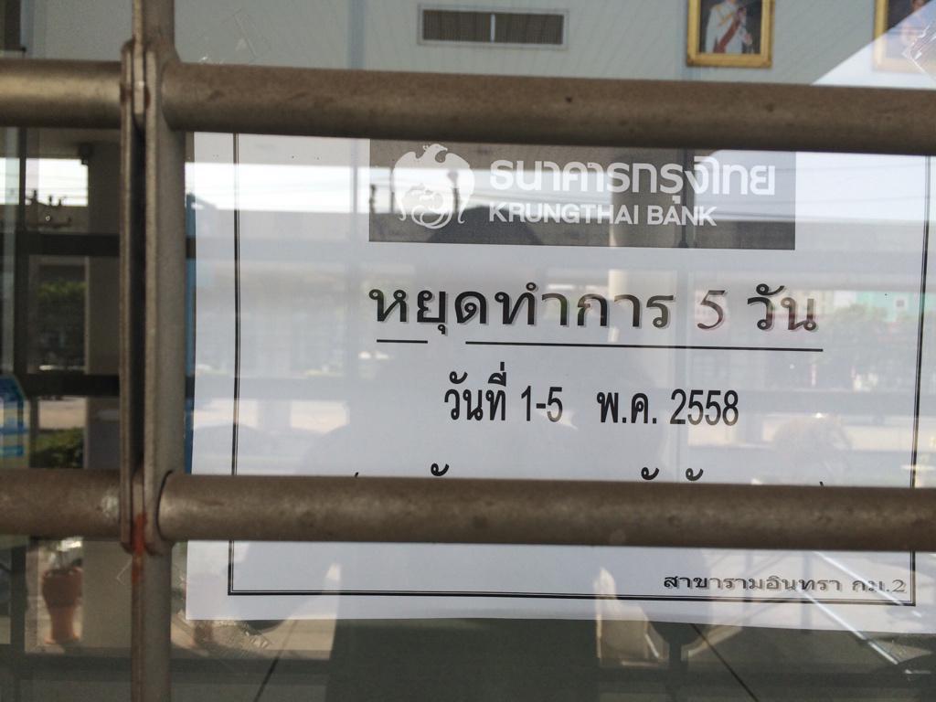ประเทศไหนเขาให้ธนาคารหยุดตั้ง 5 วันฟระ! http://t.co/hFP4O15Ffz