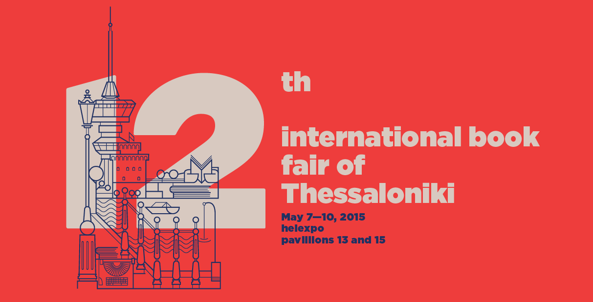 From 07-12/05 see you in Thessaloniki for the 12th International Thessaloniki Book Fair.